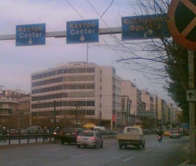 Naar het centrum van Athene